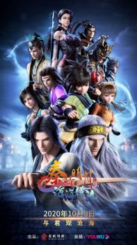 Qin Shi Ming Yue : Canghai Hengliu Episode 9 English Subbed