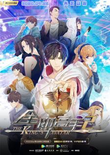 Quanzhi Gaoshou 2 Episode 11 English Subbed