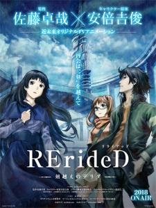 RErideD: Tokigoe no Derrida Episode 12 English Subbed