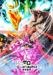 Re:Zero kara Hajimeru Isekai Seikatsu - Hyouketsu no Kizuna (Dub) Episode 1 English Subbed