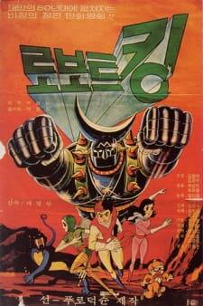 Robot King (Dub) Episode 1 English Subbed