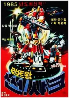 Roboteuwang Sseonsyakeu (Dub) Episode 1 English Subbed