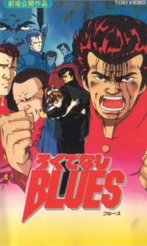 Rokudenashi Blues  Episode 1 English Subbed