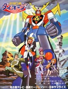 Saikyou Robot Daiouja Episode 50 English Subbed