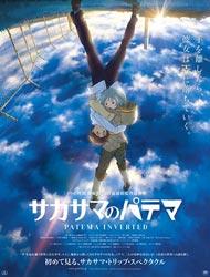 Sakasama no Patema (Dub) Episode 1 English Subbed