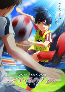 Sayonara Watashi no Cramer Movie: First Touch Episode 1 English Subbed