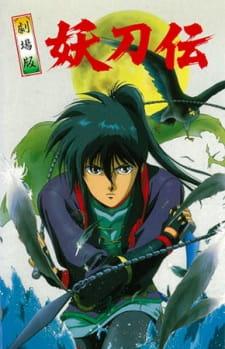 Sengoku Kitan Youtouden Movie (Dub) Episode 1 English Subbed