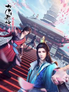 Shaonian Ge Xing: Feng Hua Xue Yue Pian Episode 1 English Subbed