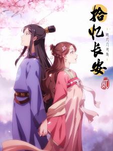 Shi Yi Chang An: Mingyue Jishi You Er Episode 3 English Subbed