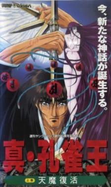 Shin Kujakuou Episode 2 English Subbed