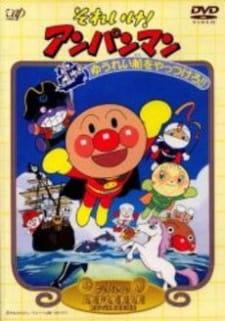 Sore Ike! Anpanman: Yuurei Sen wo Yattsukero!! Episode 1 English Subbed