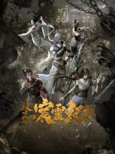 Sou Xuan Lu Zhi Chen Ling Ji Episode 5 English Subbed
