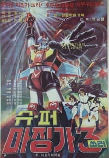 Super Majingga 3 (Dub) Episode 1 English Subbed