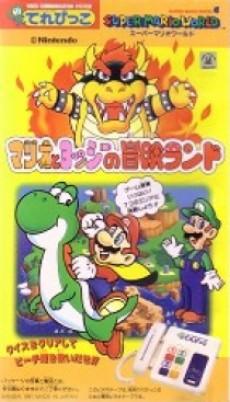 Super Mario World: Mario to Yoshi no Bouken Land Episode 1 English Subbed