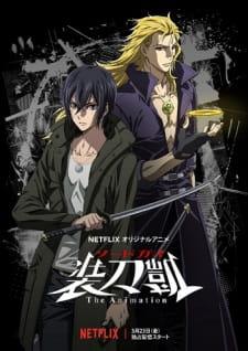 Sword Gai The Animation (Dub) Episode 12 English Subbed