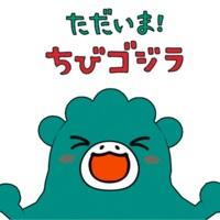 Tadaima! Chibi Godzilla Episode 12 English Subbed