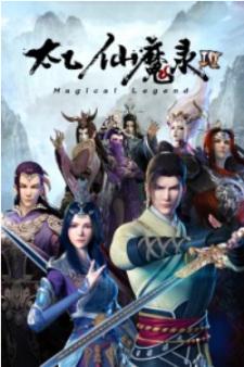 Tai Yi Xian Mo Lu Zhi Ling Fei Ji IV Episode 12 English Subbed