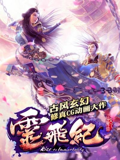 Tai Yi Xian Mo Lu Zhi Ling Fei Ji Episode 3 English Subbed
