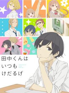 Tanaka-kun wa Itsumo Kedaruge (Dub) Episode 12 English Subbed