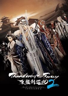 Thunderbolt Fantasy 2 Episode 13 English Subbed