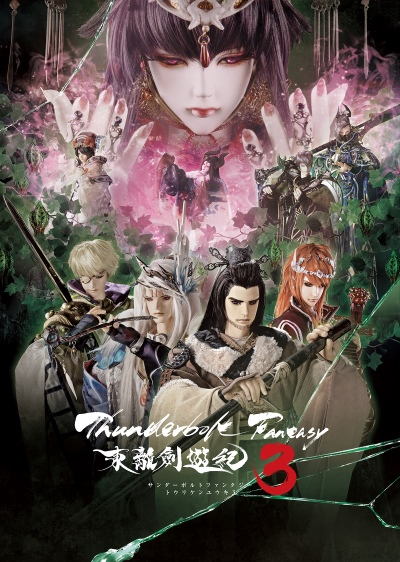 Thunderbolt Fantasy Sword Seekers 3 Episode 3 English Subbed
