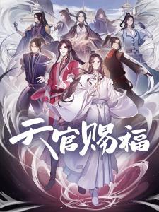 Tian Guan Ci Fu Episode 6 English Subbed