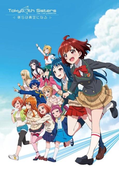 Tokyo 7th Sisters: Bokura wa Aozora ni Naru Episode 1 English Subbed