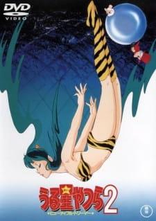 Urusei Yatsura Movie 2: Beautiful Dreamer (Dub) Episode 1 English Subbed