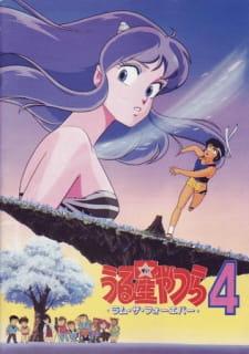 Urusei Yatsura Movie 4: Lum The Forever (Dub) Episode 1 English Subbed