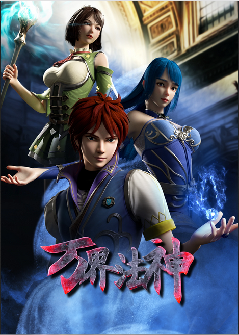 Wan Jie Fa Shen Episode 34 English Subbed
