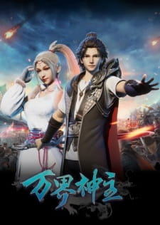 Wan Jie Shen Zhu Episode 127 English Subbed