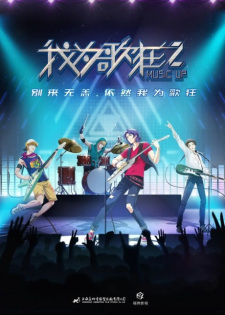 Wo Wei Ge Kuang Zhi Xuanlu Chongqi Episode 6 English Subbed