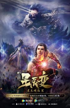 Xingchen Bian: Xichen Yao Hai Episode 12 English Subbed