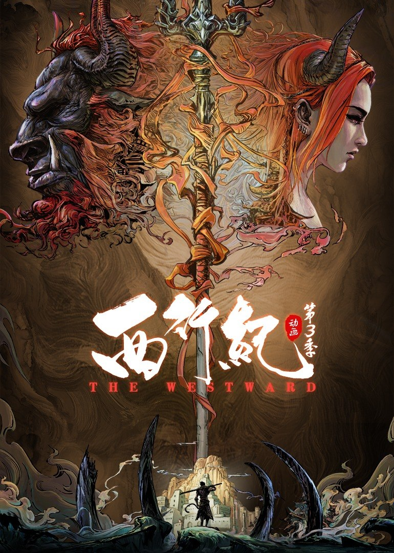 Xixing Ji 3nd Season Episode 2 English Subbed
