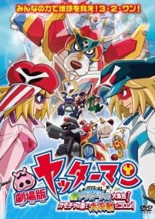 Yatterman the Movie: Shin Yattermecha Osu Gou! Omocha no Kuni de Dai Ketsudan da Koron Episode 1 English Subbed