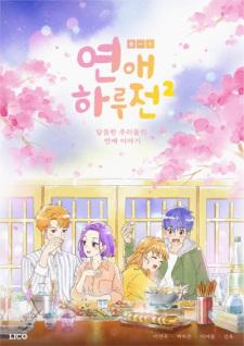 Yeon-ae Halujeon 2 Episode 15 English Subbed