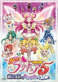 Yes! Precure 5 Movie: Kagami no Kuni no Miracle Daibouken! Episode 1 English Subbed