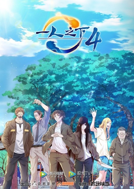 Yi Ren Zhi Xia 4th Season Episode 3 English Subbed