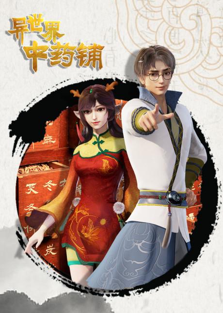 Yi Shijie Zhongyao Pu 2 Episode 3 English Subbed