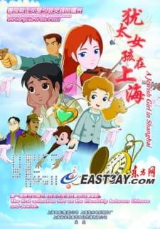 Youtai Nuhai Zai Shanghai Episode 1 English Subbed
