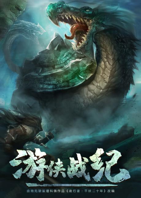 Youxia Zhanji Episode 13 English Subbed