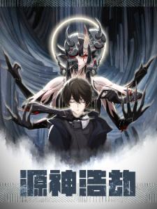 Yuan Shen Haojie Episode 10 English Subbed