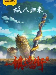Zhen Hun Jie 2 Episode 8 English Subbed
