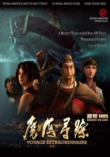 Zheng He 1405: Mo Hai Xun Zong Episode 1 English Subbed