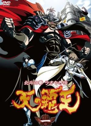 Hokuto no Ken: Raoh Gaiden Ten no Haoh Episode 13 English Subbed