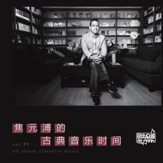 【vol.99 焦元溥的古典音樂時間】在線收聽_日談公園_荔枝