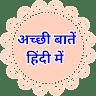 download Achchi Batain Hindi Me (अच्छी बातें) apk
