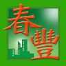 春豐地產代理 Printemps Properties Agency icon