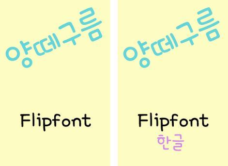 RixCloud™ Korean Flipfont 2 0 apk download for Android • com