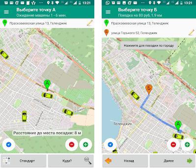 Metra taxi & Такси Здравствуй! preview screenshot